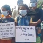 মাতকাৎপুর এলাকার একটি মাঠ জবরদস্তি দখলের অভিযোগ এনে প্ল্যাকার্ড হাতে বিক্ষোভ স্থানীয়দের