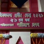 কেশিয়াড়ীতে পল্লীপ্রান ক্লাবের পক্ষ থেকে বিবেকানন্দ গ্রামীণ মেলার আয়োজন